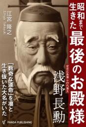 昭和まで生きた「最後のお殿様」浅野長勲