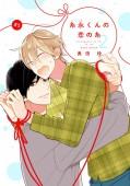 糸永くんの恋の糸 2(5)