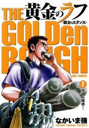 黄金のラフ 〜草太のスタンス〜 1