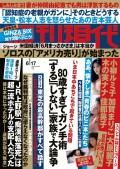 【期間限定価格】週刊現代 2017年6月17日号