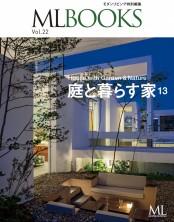 ML BOOKSシリーズ 22 庭と暮らす家13