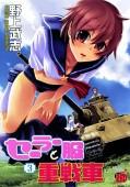 セーラー服と重戦車 3