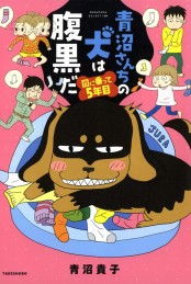 青沼さんちの犬は腹黒だ 図に乗って5年目