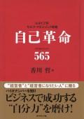 自己革命 バイオナンバー565