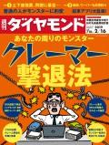 週刊ダイヤモンド 19年2月16日号
