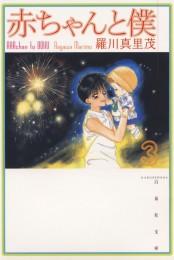 赤ちゃんと僕(3)