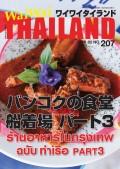 月刊ワイワイタイランド No.207