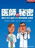 医師の秘密(週刊ダイヤモンド特集BOOKS Vol.335)