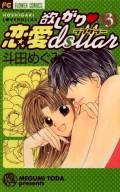 欲しがり・恋愛dollar 3