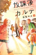 放課後カルテ(9)