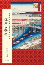 広重の浮世絵と地形で読み解く 江戸の秘密
