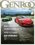 GENROQ 2017年7月号