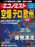 週刊エコノミスト2017年4/25号
