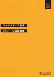 マルチメディア検定エキスパート・ベーシック公式問題集 [改訂第三版]