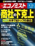 週刊エコノミスト2015年6/23号