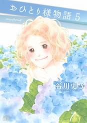 おひとり様物語 −story of herself−(5)