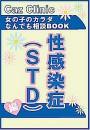 性感染症(STD)編〜女の子のカラダなんでも相談BOOK