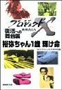 「裕弥ちゃん1歳 輝け命」〜日本初・親から子への肝臓移植 プロジェクトX