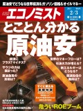 週刊エコノミスト2015年2/3号