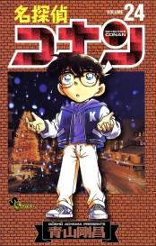 名探偵コナン 24