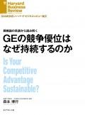 GEの競争優位はなぜ持続するのか