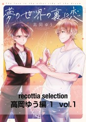 recottia selection 高岡ゆう編1 vol.1