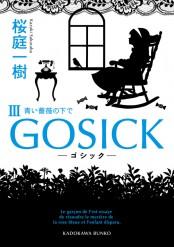 GOSICK III ──ゴシック・青い薔薇の下で──