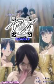【フルカラー】魔法少女アイ Episode8