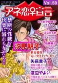 アネ恋♀宣言 Vol.59