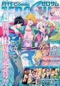 Comic ZERO-SUM (コミック ゼロサム) 2015年5月号