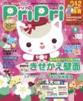 PriPri プリプリ 2020年4月号