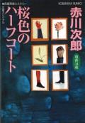 桜色のハーフコート〜杉原爽香三十四歳の秋〜