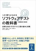 【この1冊でよくわかる】ソフトウェアテストの教科書 [増補改訂 第2版]