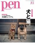 Pen 2014年 9/1号