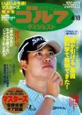 週刊ゴルフダイジェスト 2017/4/18号