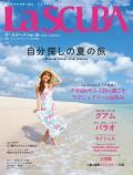 La SCUBA(ラ・スクーバ)Vol.10 2017年 early summer
