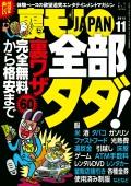裏モノJAPAN2015年11月号★特集★完全無料から格安まで60 全部タダ!