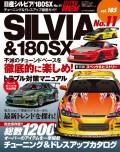 ハイパーレブ Vol.185日産シルビア/180SX No.11