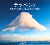 【期間限定価格】テッペン! 死ぬまでに見たい、富士山頂からの絶景