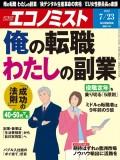 週刊エコノミスト2019年7/23号