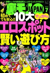 裏モノJAPAN2015年7月号★特集★初めてでも安心!! 10大 エロスポット賢い遊び方 マンガ解説