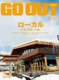 OUTDOOR STYLE GO OUT 2014年3月号 Vol.53