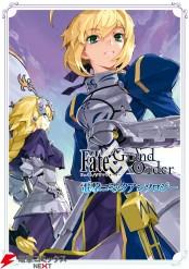 Fate/Grand Order 電撃コミックアンソロジー