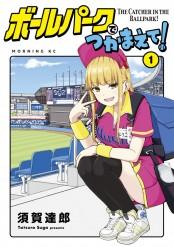 【試し読み増量版】ボールパークでつかまえて!(1)