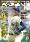 週刊ベースボール 2019年 9/9号