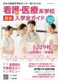 看護・医療系学校最新入学全ガイド2019年度版(看護分野限定版)