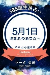365誕生日占い〜5月1日生まれのあなたへ〜