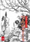 八咫烏シリーズ外伝 すみのさくら【文春e-Books】