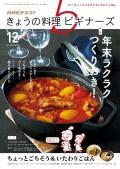 NHK きょうの料理ビギナーズ 2017年12月号
