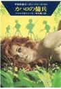 宇宙英雄ローダン・シリーズ 電子書籍版188 灼熱の惑星